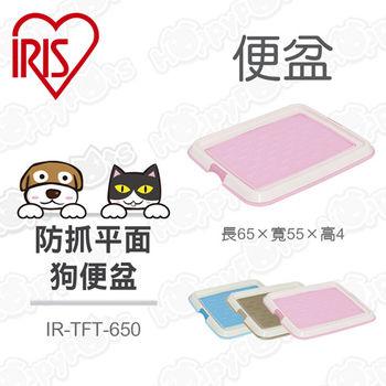 【日本IRIS】防抓式平面狗便盆IR-TFT-650(桃色)-犬用