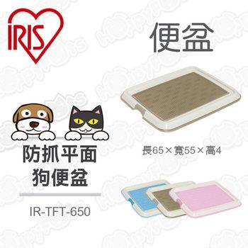【日本IRIS】防抓式平面狗便盆IR-TFT-650(茶色)-犬用