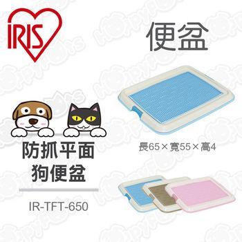 【日本IRIS】防抓式平面狗便盆IR-TFT-650(青色)-犬用