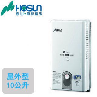 【豪山HOSUN】H-1057H(屋外設置型RF式熱水器 10公升)(天然瓦斯)