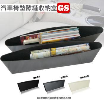 汽車座椅細縫收納盒(1組2入)送車用後座安全拉把