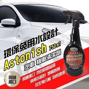 英國Astonish 機車/汽車清潔劑 750ml