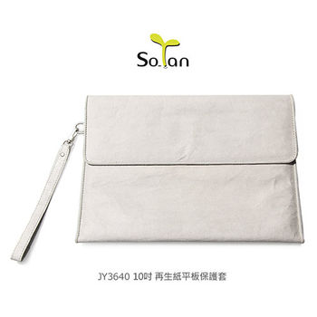 【SoTan 素然主張】JY3640 再生紙10吋平板保護套