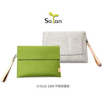 【SoTan 素然主張】JY3526 10吋平板保護套