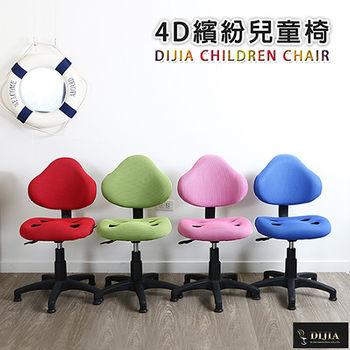 【DIJIA】航海王兒童椅辦公椅/電腦椅(四色任選)
