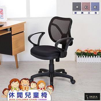 【DIJIA】米蘭兒童椅辦公椅/電腦椅(三色任選)