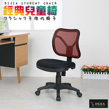 【DIJIA】米蘭無手兒童椅辦公椅/電腦椅(三色任選)