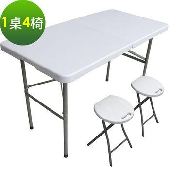 【免工具】寬122公分-二段式可調整-對疊折疊桌椅組/餐桌椅組/戶外桌椅組(1桌4椅)