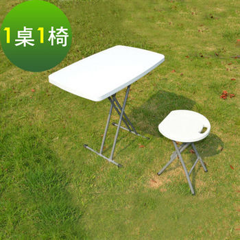 【免工具】寬76.5公分(六段式可調整高低)折疊桌椅組/餐桌椅組/戶外桌椅組(1桌1椅)