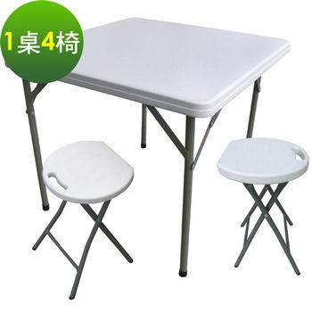 【免工具】寬86公分-方形折疊桌椅組/餐桌椅組/戶外桌椅組(1桌4椅)