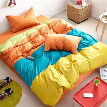RODERLY 橘子QQ糖 撞色糖果 雙人四件式被套床包組