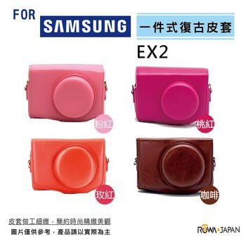 ROWA For Samsung EX1 / EX2 / EX2F 系列 專用一件式復古皮套