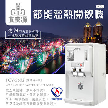 【大家源】6.5L節能溫熱開飲機-愛河特仕版TCY-5602