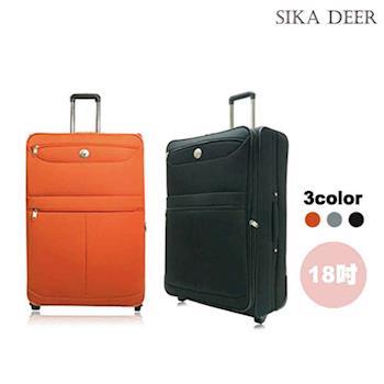 【sika deer】18吋雙織時尚輕量防潑水商務旅行箱