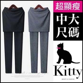 【專櫃品質 Kitty 大美人】中大尺碼 假二件內搭褲 - 包臀褲裙 3XL/5XL(#T10)