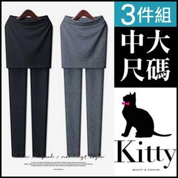 3件組 - 【專櫃品質 Kitty 大美人】中大尺碼 假二件內搭褲 - 包臀褲裙 3XL/5XL(#T10)