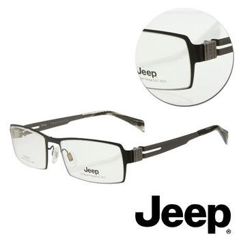 【JEEP】純鈦全框槍色光學眼鏡(J-F8001-C1A)