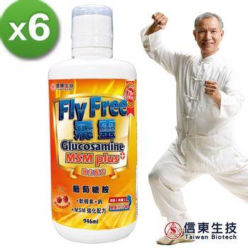 【信東生技】 Fly Free飛靈葡萄糖胺液6入組