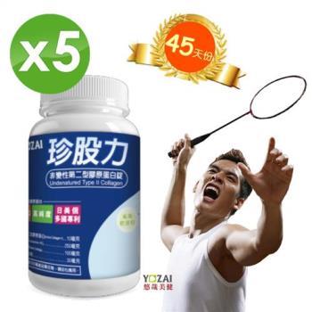 【悠哉美健】日本進口翻船救星珍股力x5瓶組-非變性第二型膠原蛋白.葡萄糖胺.鯊魚軟骨素