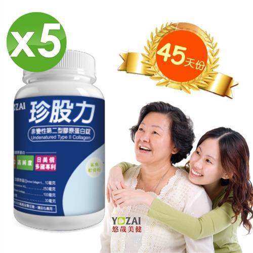【悠哉美健】日本進口珍股力x5瓶組-非變性第二型膠原蛋白.葡萄糖胺.鯊魚軟骨素