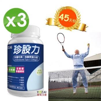 【悠哉美健】日本進口珍股力x3瓶組-非變性第二型膠原蛋白.葡萄糖胺.鯊魚軟骨素