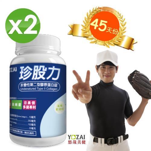 【悠哉美健】日本進口翻船救星珍股力(90錠/瓶)x2瓶組-非變性第二型膠原蛋白.葡萄糖胺.鯊魚軟骨素