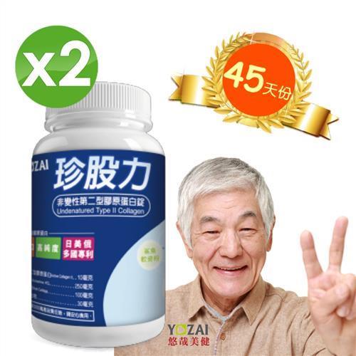 【悠哉美健】日本進口珍股力(90錠/瓶)x2瓶組-非變性第二型膠原蛋白.葡萄糖胺.鯊魚軟骨素