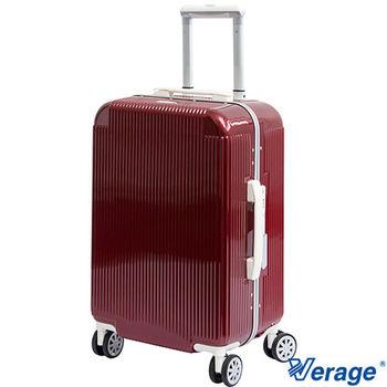 Verage~維麗杰 24吋流線水漾系列細框旅行箱 (紅)