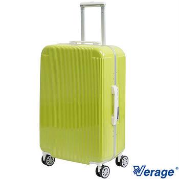 Verage~維麗杰 24吋流線水漾系列細框旅行箱 (綠)