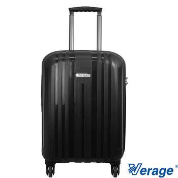 Verage ~維麗杰 20吋 糖果箱系列硬殼旅行箱 (黑)