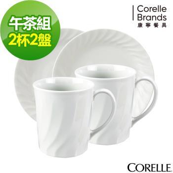 CORELLE 康寧 Sculptured 褶邊午茶組(2杯2盤)-D01