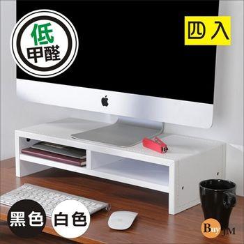 BuyJM 低甲醛仿馬鞍皮雙層桌上置物架/螢幕架/兩色可選/4入