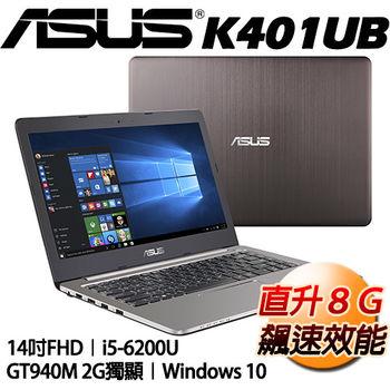 ASUS 華碩 K401UB-0042A6200U 14吋 i5-6200U 8G記憶體 獨顯NV940 2G 戰鬥型筆電