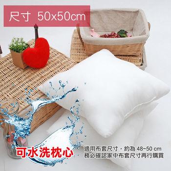 【Embrace英柏絲】水洗抱枕 50x50 枕心/裸枕-M號 台灣製(六入組)