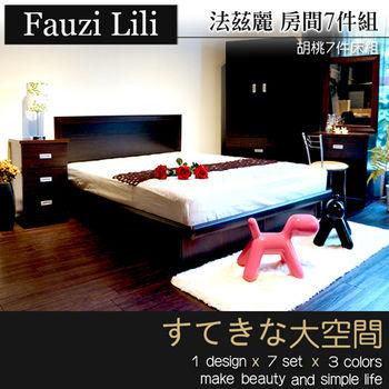 【HD】法茲麗單人全套7件掀床房間組-二色