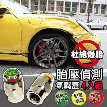 【安伯特】胎壓氣嘴蓋32psi(一組4入)內附-防竊扳手 胎壓偵測 輪胎氣嘴蓋