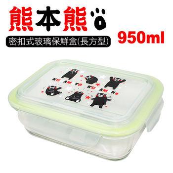 熊本熊密扣式長方型玻璃保鮮盒-950ML(2入組)