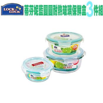 【樂扣樂扣】蒂芬妮藍圓圓-耐熱玻璃保鮮盒-3件組(LLG855BESP3-01)