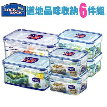 【樂扣樂扣】道地品味收納-保鮮盒6件組(HPL818SP6-03)