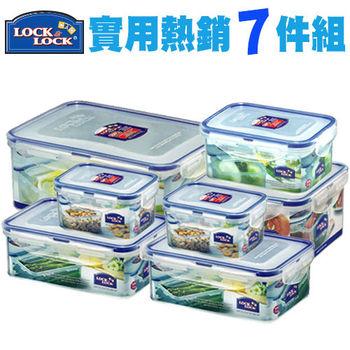 【樂扣樂扣】實用熱銷-保鮮盒7件組 (HPL825SP7-04)