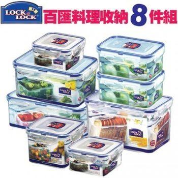 【樂扣樂扣】百匯料理收納保鮮盒8件組(HPL826SP8-01)