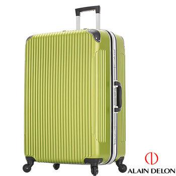 ALAIN DELON ~亞蘭德倫 28吋流線魅力淺框旅行箱(綠)
