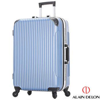 ALAIN DELON ~亞蘭德倫 28吋流線魅力淺框旅行箱(淺藍)