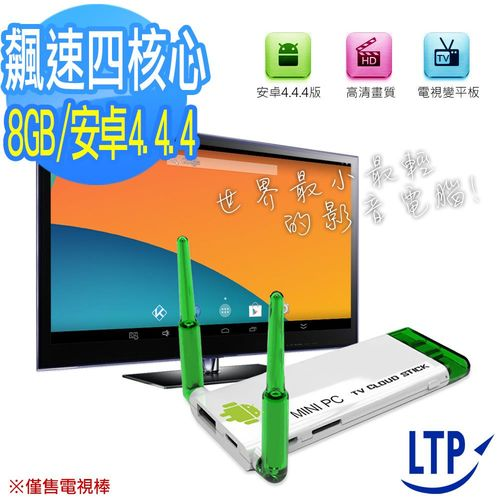 【LTP】極速4核心雙天線TV智慧電視棒 8G