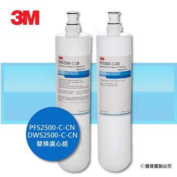 《3M》智慧型淨水系統 DWS2500替換濾心組(DWS2500+PFS2500)