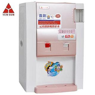 【元山牌】蒸氣式防火溫熱開飲機(YS-870DW)