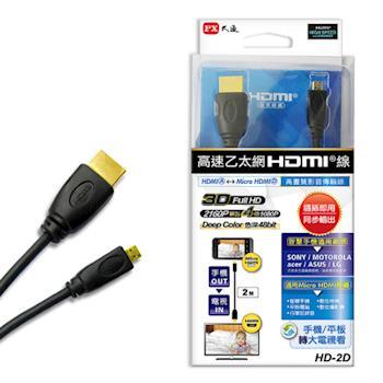【PX大通】HDMI轉Micro HDMI 2M高畫質影音傳輸線 HD-2D