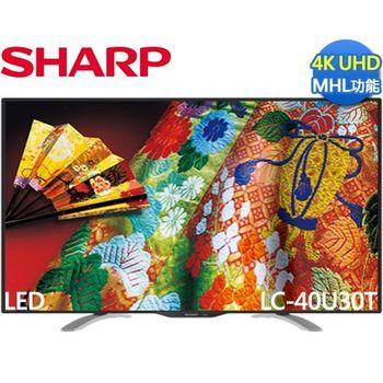 送好禮《SHARP夏普》40吋 AQUOS 4K Ultra HD 液晶 LC-40U30T