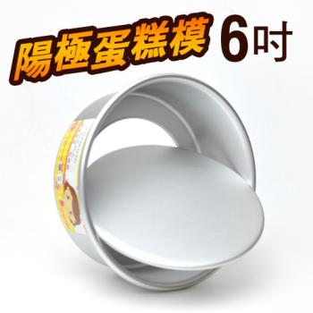 直身活動蛋糕模-6吋(2入組)