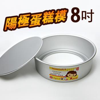 直身活動蛋糕模-8吋(2入組)